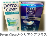 PeroxiClearとクリアケアプラス